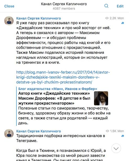 Канал Сергея Капличного
