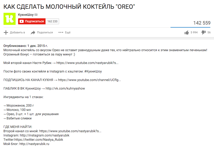 Подробное описание ролика на YouTube